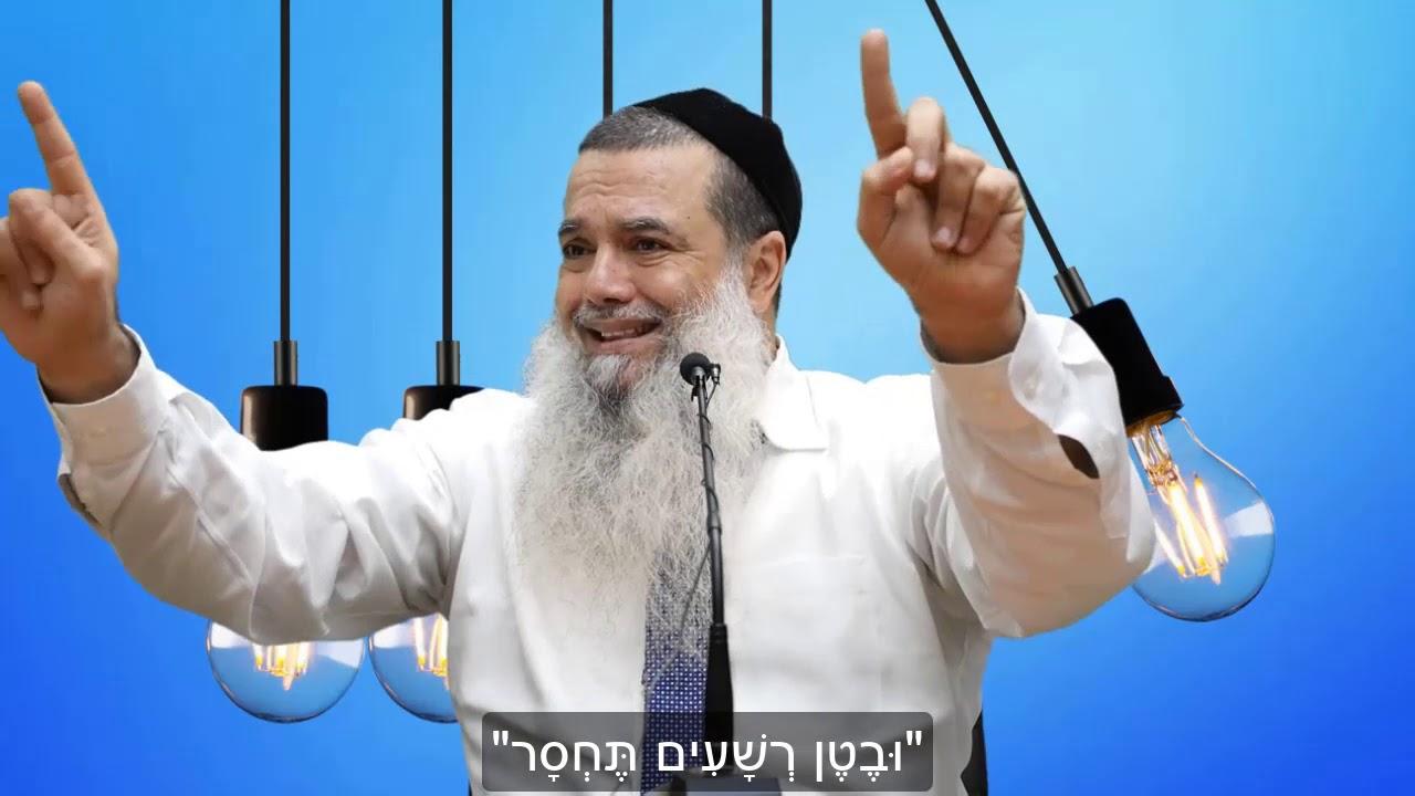 הרב יגאל כהן - בטן רשעים תחסר HD {כתוביות} - קצרים