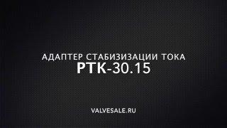 Регулятор тока клапана РТК 30 15(Адаптер РТК (регулятор тока клапана)предназначен для обеспечения оптимальных режимов работы электромагни..., 2015-12-08T14:21:07.000Z)