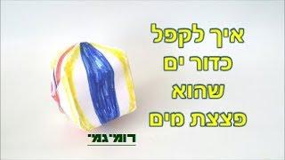 איך לקפל כדור ים אוריגמי שהוא פצצת מים (רמת קושי- בינוני)