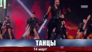 "Шоу ""Танцы на ТНТ"" в Красноярске! 14 марта"