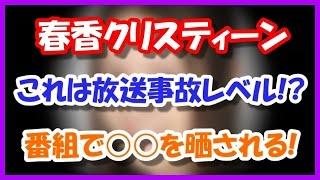 春香クリスティーン(身長169cm)の○○が晒される放送事故! 番組に批判殺...