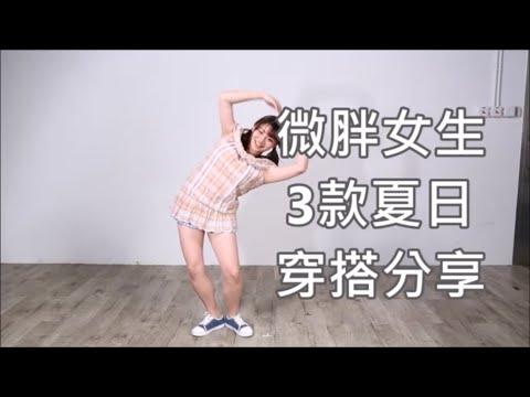 微胖女生!3款夏日穿搭分享 Summer Outfit|Ida Hui