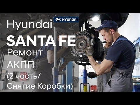 Ремонт коробки передач на Hyundai SANTA FE (2 часть)