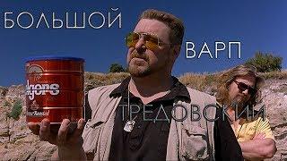 БОЛЬШОЙ ВАРП ТРЕДОВСКИ ( Warhammer 4000)