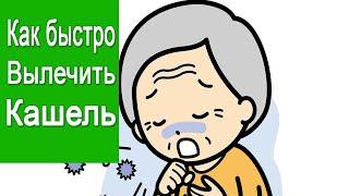 Ну очень эффективное лекарство от кашля из лука для детей и взрослых