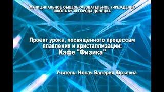 Проект урока, посвящённого процессам плавления и кристаллизации, МОУ