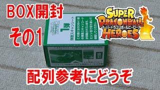 「SDBH」BOX 開封 その1 配列確認にどうぞ スーパードラゴンボールヒーローズ