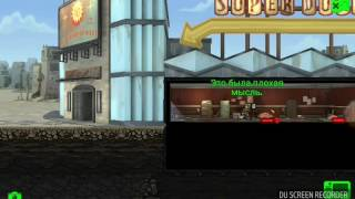Развитие в Fallout #1