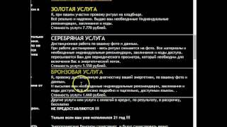 Как стать вампиром. vampir-stat.ru отзывы