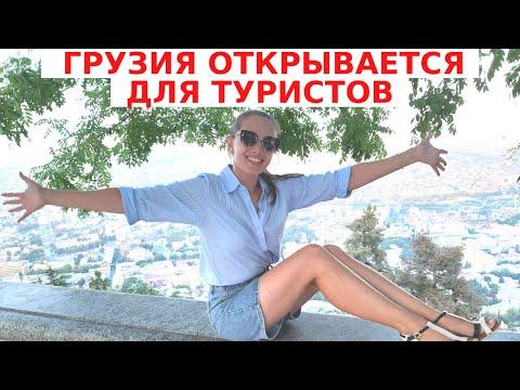 """ГРУЗИЯ ОТКРЫВАЕТ ГРАНИЦЫ // КАКИМ БУДЕТ ТУРИСТИЧЕСКИЙ СЕЗОН """"ЛЕТО 2020"""""""