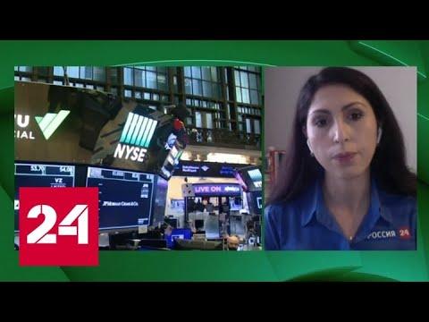 Страшные пророчества: американская экономика погрузится в сумрак - Россия 24