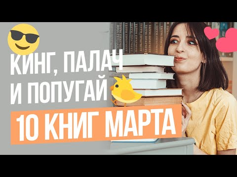 Книжные итоги марта | Много крутых и не очень книг | Новинки, классика, нон-фикшн