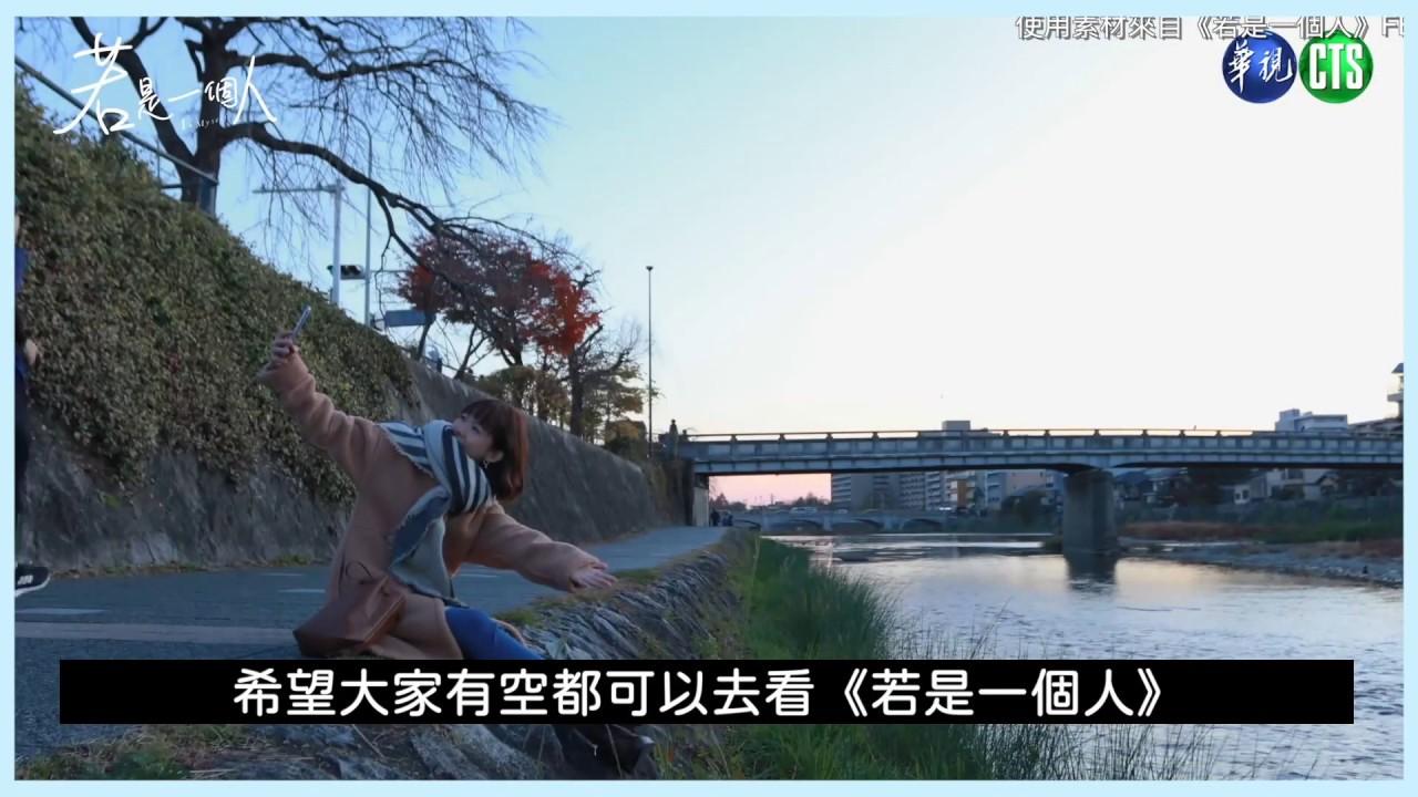 《若是一個人》你敢不敢一個人去吃麻辣鍋?【影視亂亂聊】#13|台灣影片、台劇、國片、影評、專題|邊緣老闆