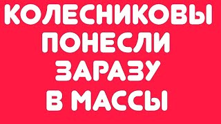 КОЛЕСНИКОВЫ ПОНЕСЛИ ЗАРАЗУ В МАССЫ//ОБЗОР ВЛОГОВ//