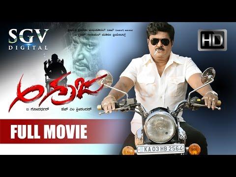 Jaggesh kannada new movies full 2015 | Agraja Kannada Full Movie | Kannada Comedy Movies | Darshan