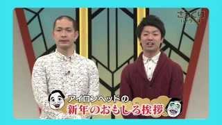 テレビ東京『明けまして、ざっくりハイタッチです!4時間も?生放送スペ...