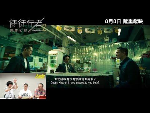 使徒行者2 諜影行動〈大把戲〉2019-08-09 a