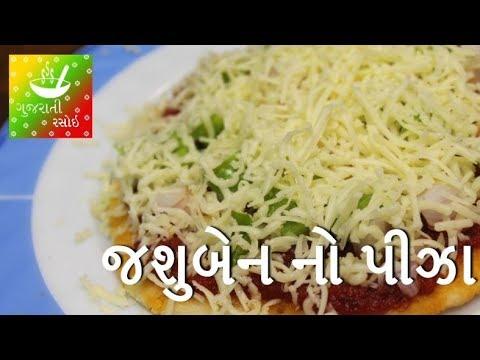 Amdavadi Jasuben Pizza - જશુબેન નો પિઝા | Recipes In Gujarati [ Gujarati Language] | Gujarati Rasoi