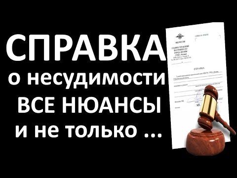 Справка о НЕСУДИМОСТИ при ПРИЁМЕ на РАБОТУ