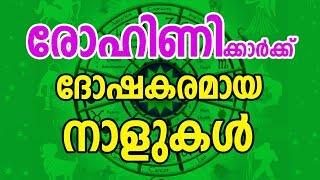 രോഹിണി നാളിന് ദോഷകരമായ നാളുകൾ | Rohini Nakshatra Characteristics | JYOTHISHAM | Malayalam Astrology