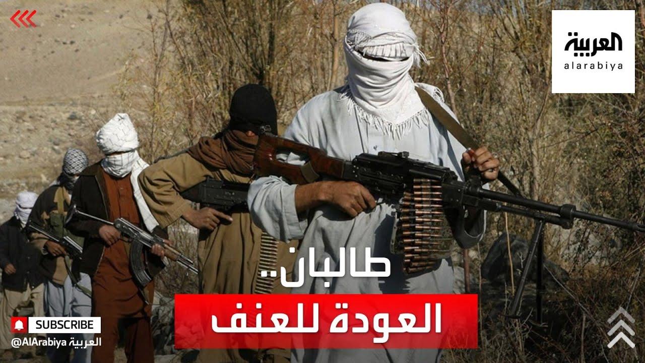 طالبان تستعد لبحور دم في أفغانستان  - نشر قبل 2 ساعة