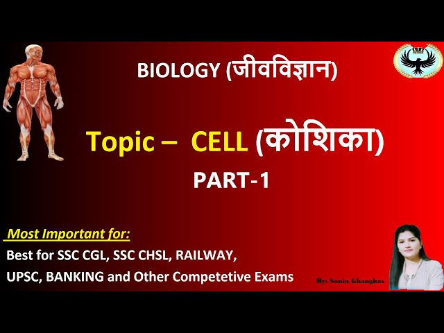 CELL  (कोशिका), Part 1 -- Biology (जीव विज्ञान) for Competitive Exams #sukrajclasses