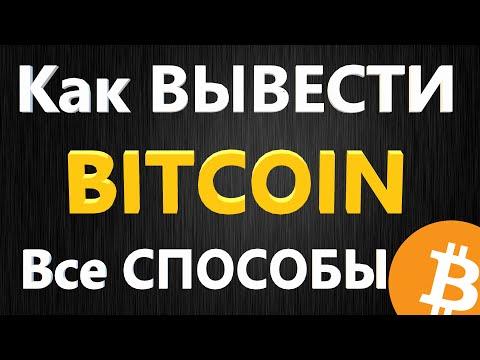 Вывод криптовалюты на карту, как Обменять/Обналичить БИТКОИН на ДЕНЬГИ - Binance