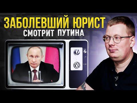 Болею с подозрением на Covid и смотрю Путина