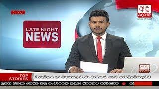 Ada Derana Late Night News Bulletin 10.00 pm - 2018.01.22