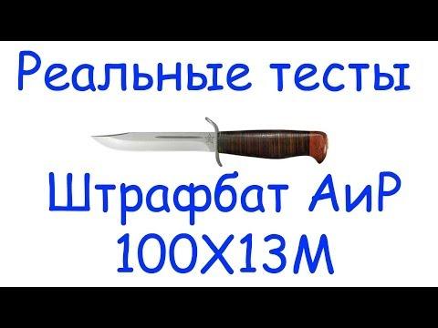 Видео тест. Штрафбат АиР. 100Х13М (ЭИ-515)