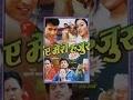 Popular Videos - Jharana Thapa & Hami Tin Bhai video