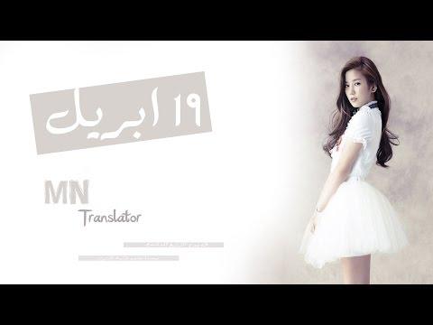 A Pink - April 19 - Arabic Sub - الترجمة العربية