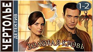 Золотая кровь. Чертолье (2021). Детектив, сериал.