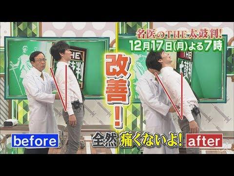 『名医のTHE太鼓判!』12/17(月) アンジャッシュ渡部の腰が…!! 腰痛がたった10分で改善!?【TBS】