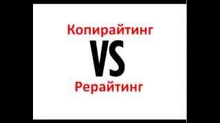 видео Что такое рерайтинг и копирайтинг?