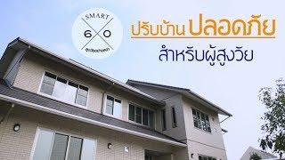 ปรับบ้านปลอดภัยสำหรับผู้สูงวัย : Smart 60 สูงวัยอย่างสง่า [by Mahidol]
