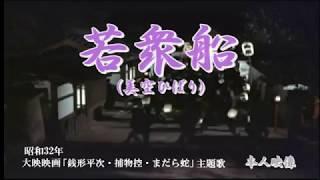 美空ひばり 若衆船(唄 美空ひばり) C/W 十六夜ちどり 作詞=石本美由...