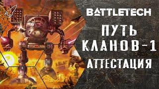 Путь кланов. Часть 1. Батлтек / BattleTech / MechWarrior (сибы, аттестация, омнимехи) [RocketMan]