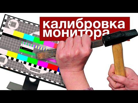 Калибровка монитора — правильные цвета для фотографа | Видеоурок