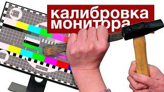 Калибровка монитора — правильные цвета для фотографа   Видеоурок