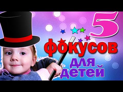 Фокусы в домашних условиях для детей 5 лет