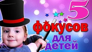 видео Фокусы, различный фокусы к празднику, праздничные фокусы