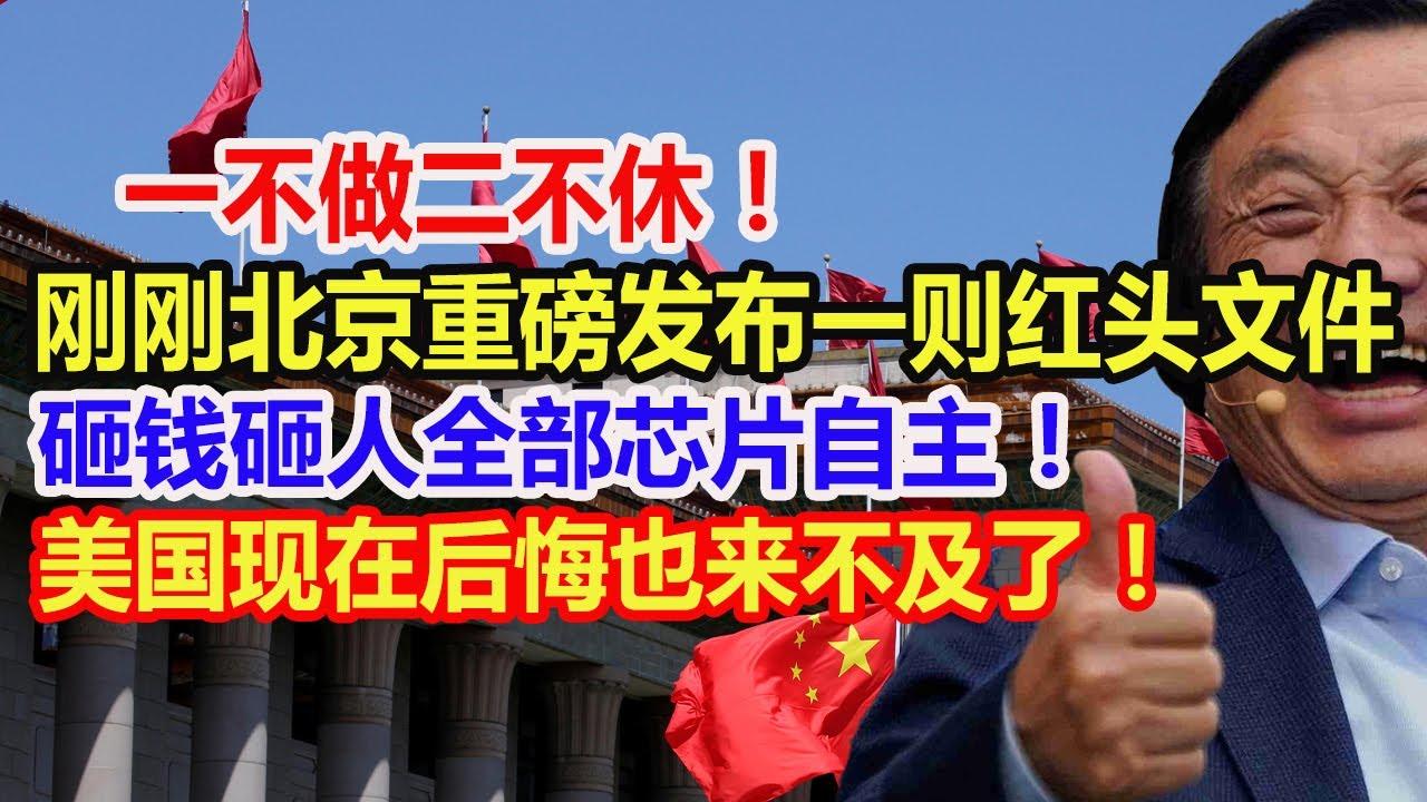 一不做二不休!刚刚北京重磅发布一则红头文件砸钱砸人全部芯片自主!美国现在后悔也来不及了!