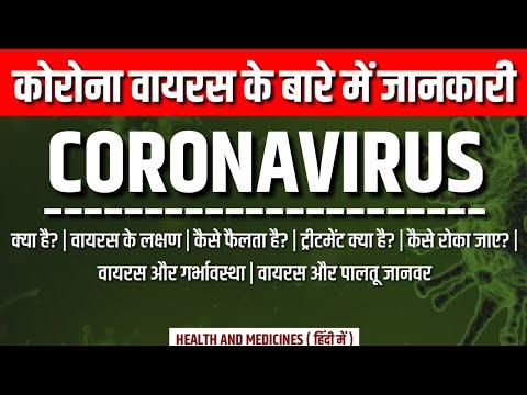 coronavirus-|-what-is-coronavirus?-|-symptoms-of-coronavirus-|-health-and-medicines-hindi