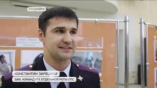 За верность делу и отвагу наградили полицейских Уссурийска