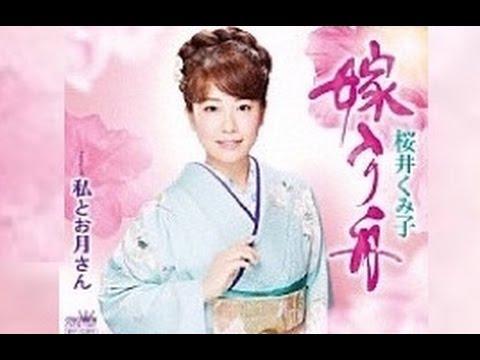 詩吟・歌謡吟「嫁入り舟(桜井くみ子)」みやま清流posted by nyastar856z