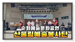 순회 예술문화공연(원주편)#산울림예술봉사단