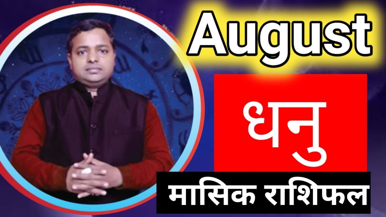 Monthly Prediction for Sagittarius Ascendant August 2020 By Astrologer KM SINHA
