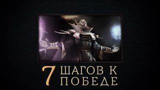 Семь Шагов к Победе — Invoker