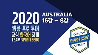 【캡콤프로투어 2020】 Australia - Day …